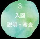 3、入園説明・審査